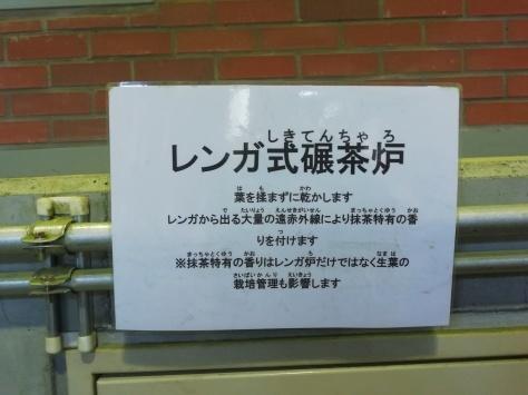 沼津で初の碾茶工場を見学!_d0050503_21065255.jpg