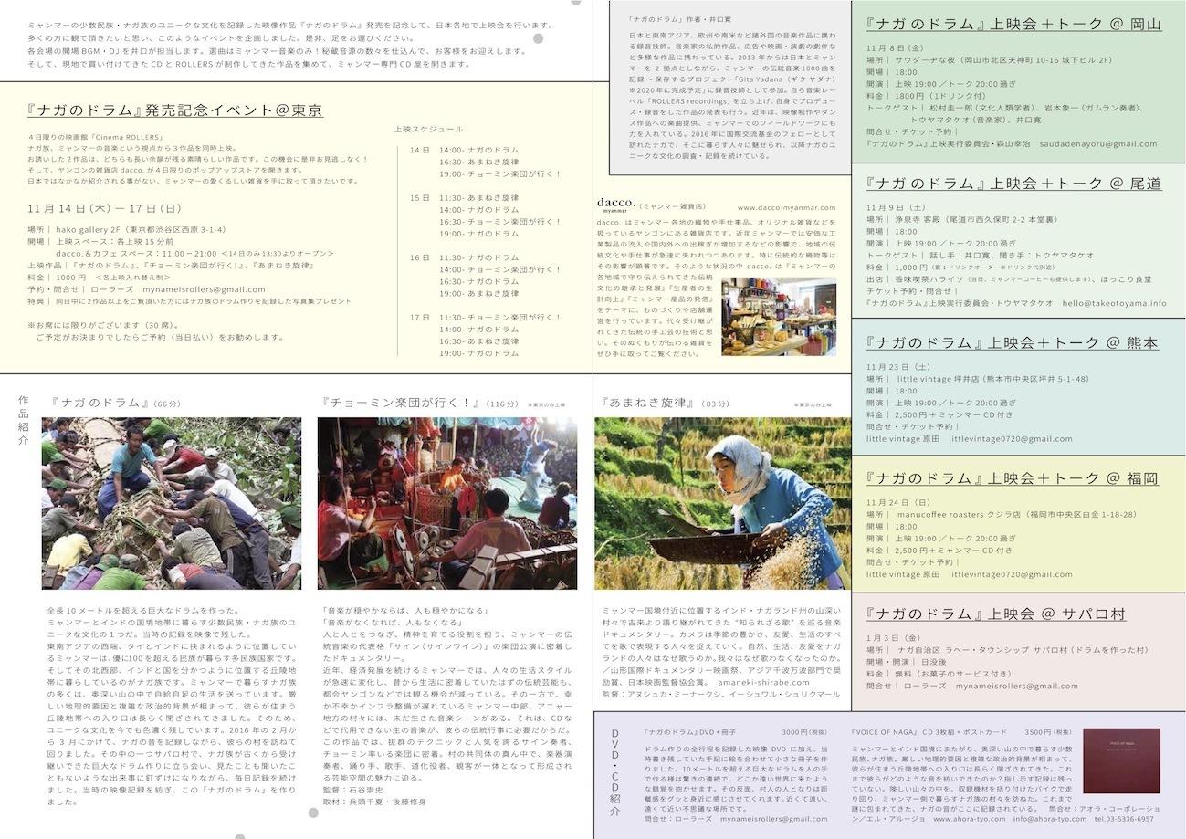 11/14~1/3 『ナガのドラム』上映会_e0193905_18254182.jpg
