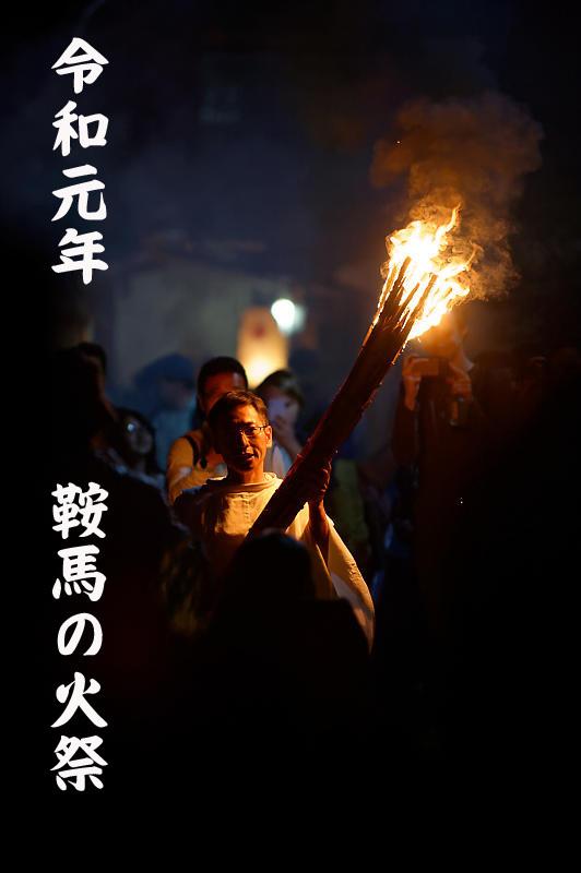 鞍馬の火祭 其の四_f0032011_21494893.jpg