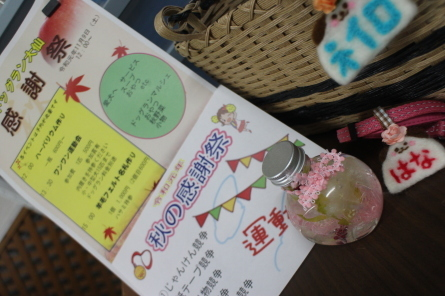 感謝祭~♪ 申し込み締め切りお早目に!_f0170713_08214767.jpg