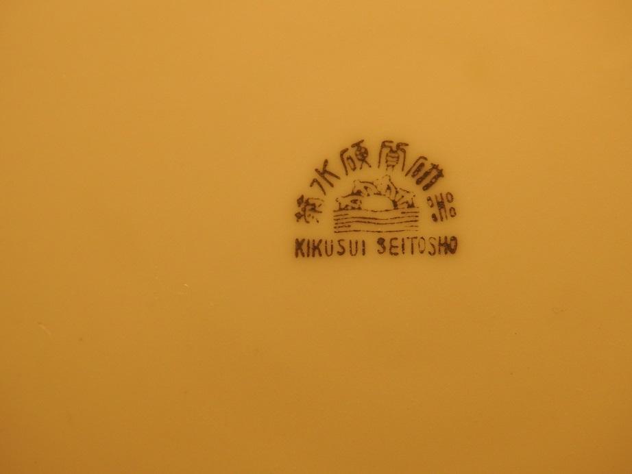 国民食器の中皿(菊水製陶所)_c0353716_19122993.jpg