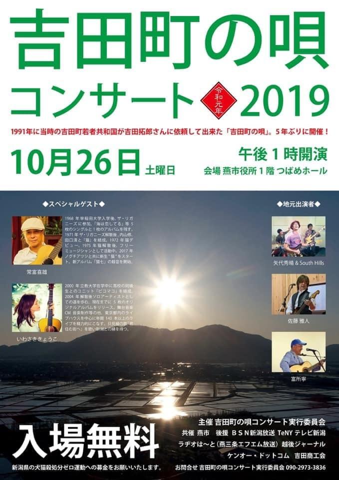吉田町の唄コンサート2019_a0126418_09110427.jpg