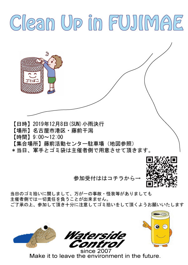 WATERSIDE CONTROL Vol.20 開催告知します!_e0018843_22475512.jpg