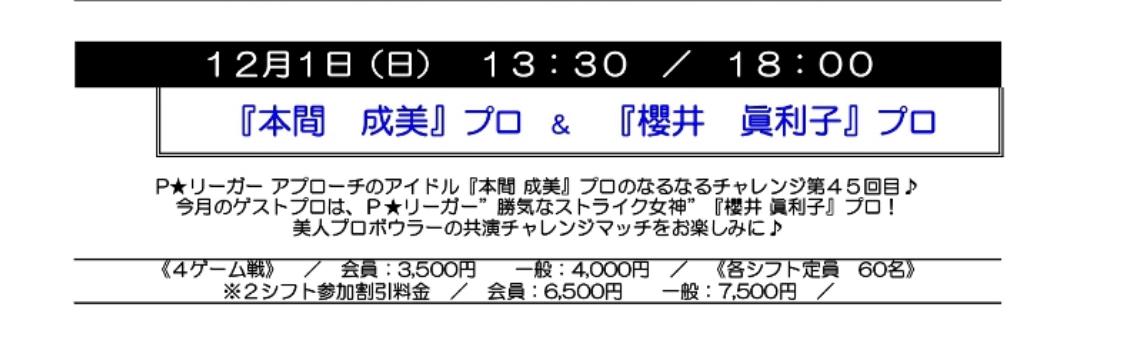 11月スケジュール🍃_c0260648_00190123.jpg
