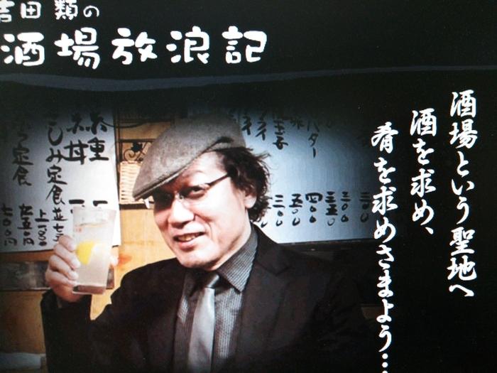 吉田類の酒場放浪記に嵌まってます(^o^)_e0009056_12285117.jpg