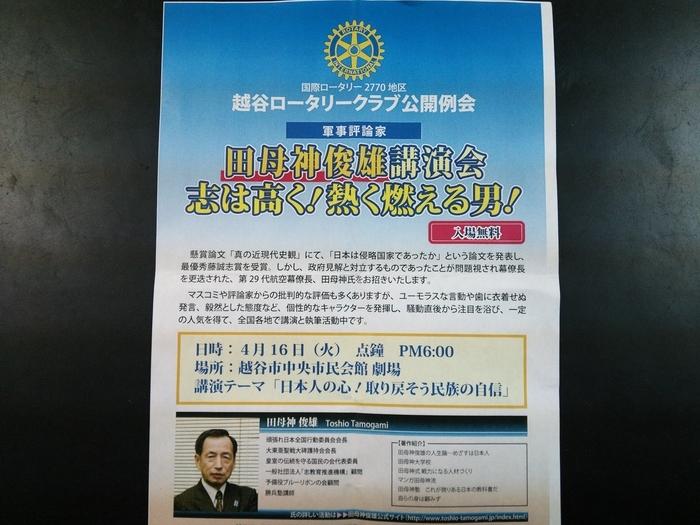 彼の田母神俊雄氏の講演を聞いてきました(^o^)/_e0009056_12394992.jpg