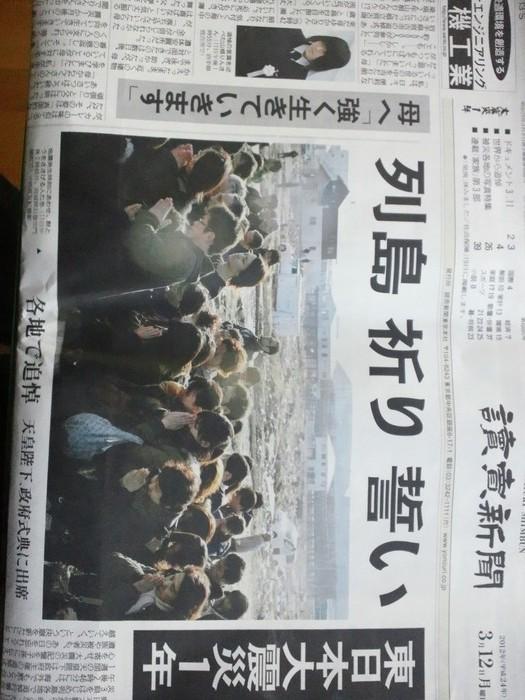 東日本大震災から1年が..._e0009056_14141769.jpg