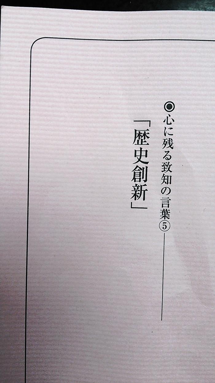 歴史創新その2_e0009056_14593931.jpg