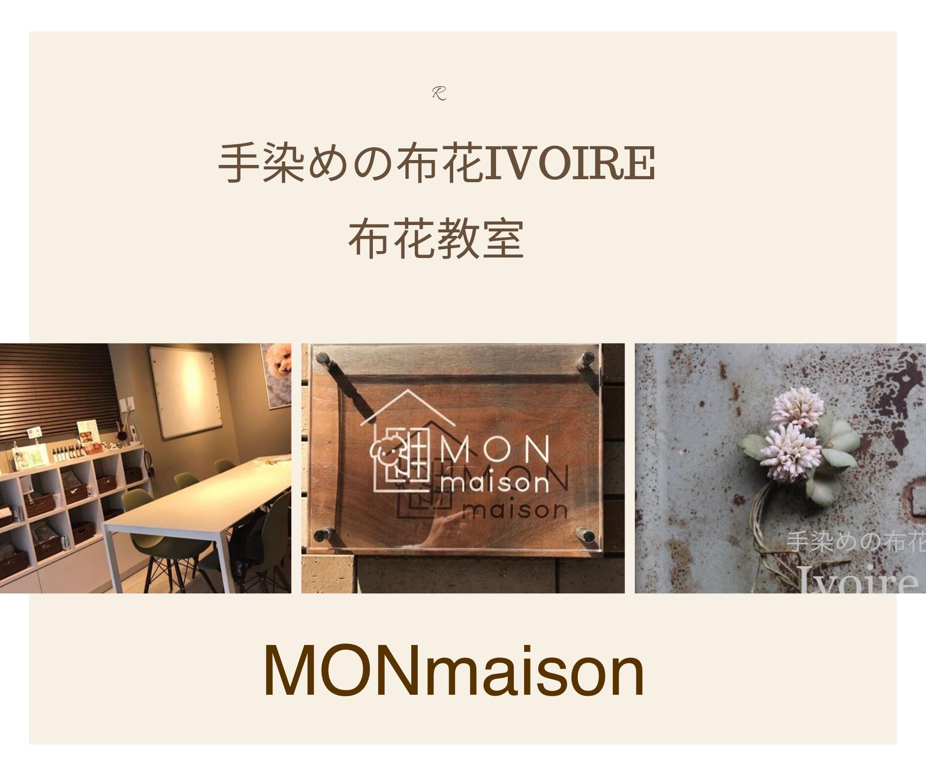 MONmaison  11月日程...♪*゚_f0372557_20052864.jpeg