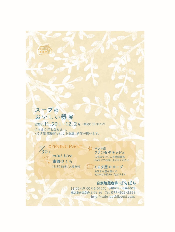 スープの美味しい器展_a0117358_21360752.jpg