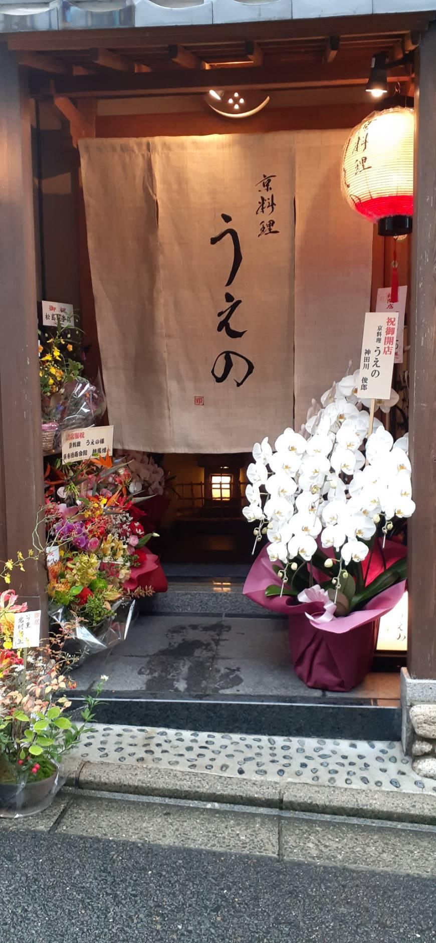 京料理うえのさん、おめでとうございます_b0341759_20400797.jpg