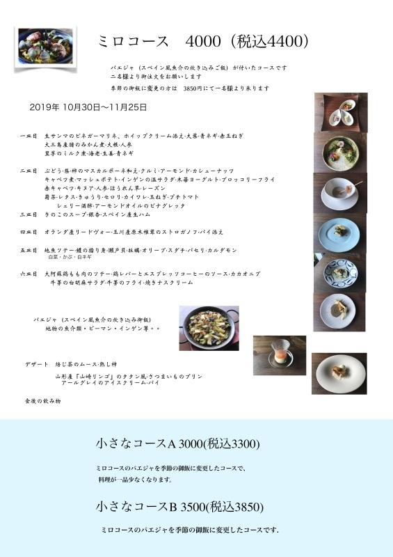2019年11月の料理です_d0177560_01374611.jpg