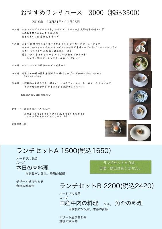 2019年11月の料理です_d0177560_12285015.jpg