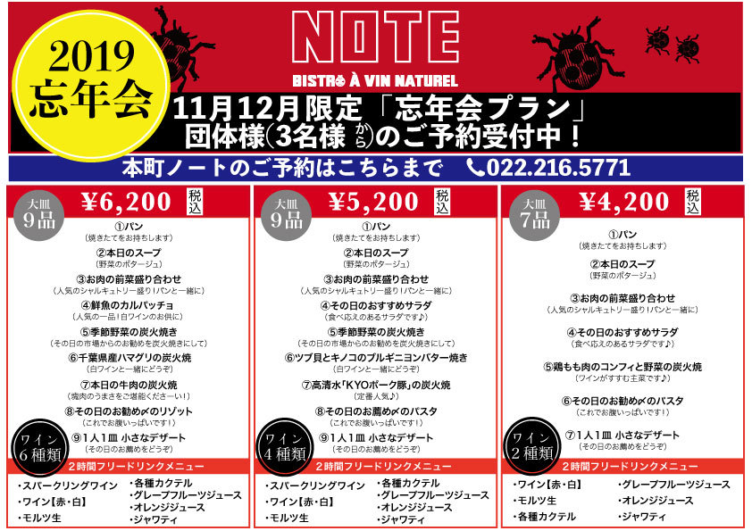 10月23日更新「忘年会プラン」_b0197969_15422396.jpg
