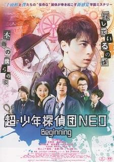 『超・少年探偵団NEO/Beginning』(2019)_e0033570_22312669.jpg