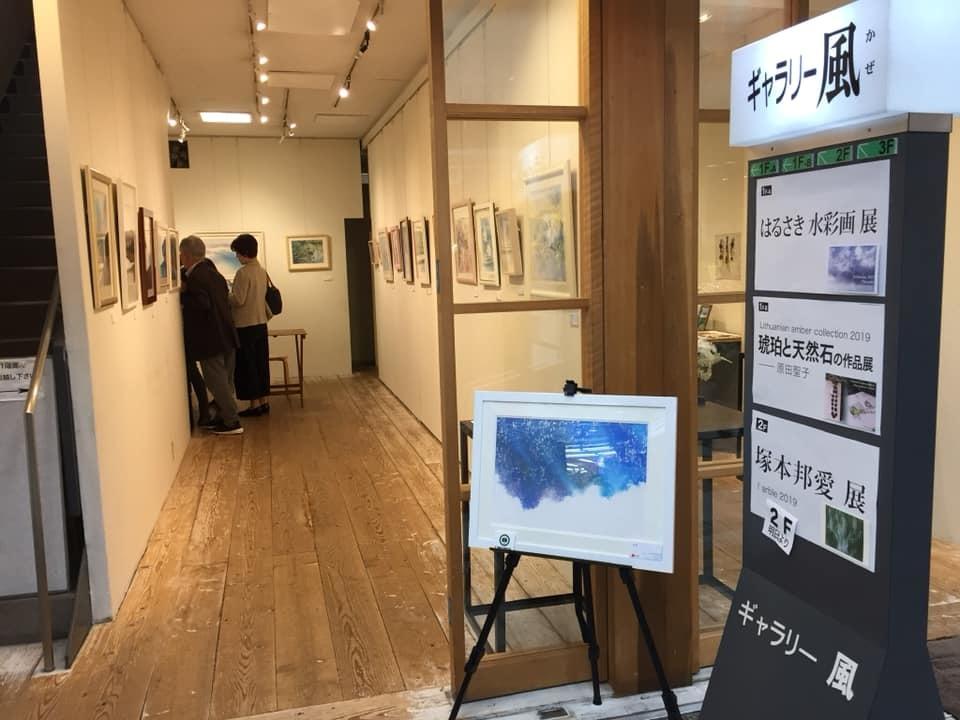 福岡 はるさき水彩画展 10/28 ~11/3_f0176370_10344381.jpg