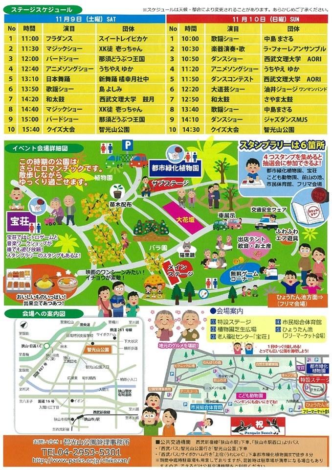 11/9.10(土・日)『智光山公園わくわく公園まつり』_a0087471_10411978.jpg