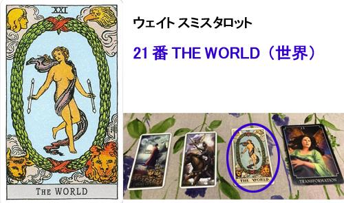 秋山佳胤先生(3)「2021年ゲートが閉じる・日本人の精神性は天皇陛下にあり」★宇宙・魂のルーツを思い出す旅_d0169072_10425745.jpg