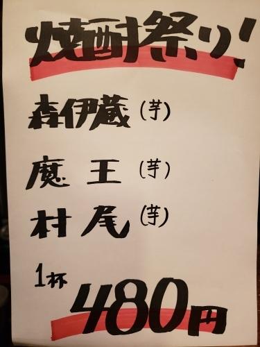 11月1日(金)は焼酎の日です。_a0310573_07264505.jpg
