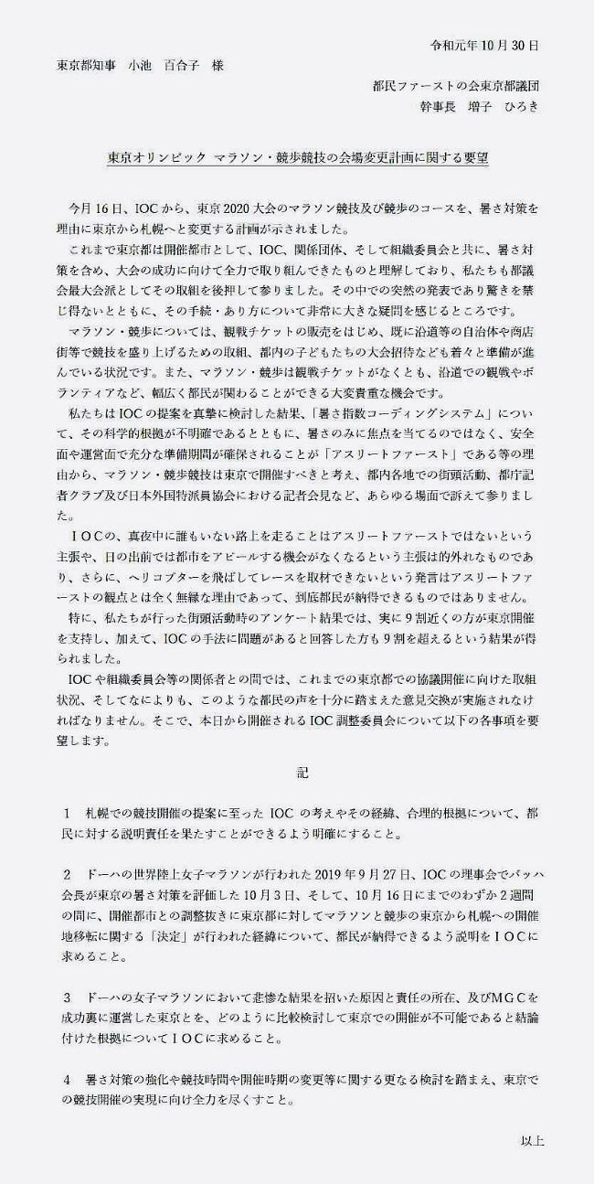 「マラソン・競歩はやっぱり東京」と知事に要望書提出_f0059673_22555392.jpg