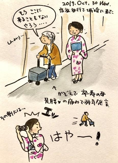 城崎温泉にて_f0072976_22064981.jpeg