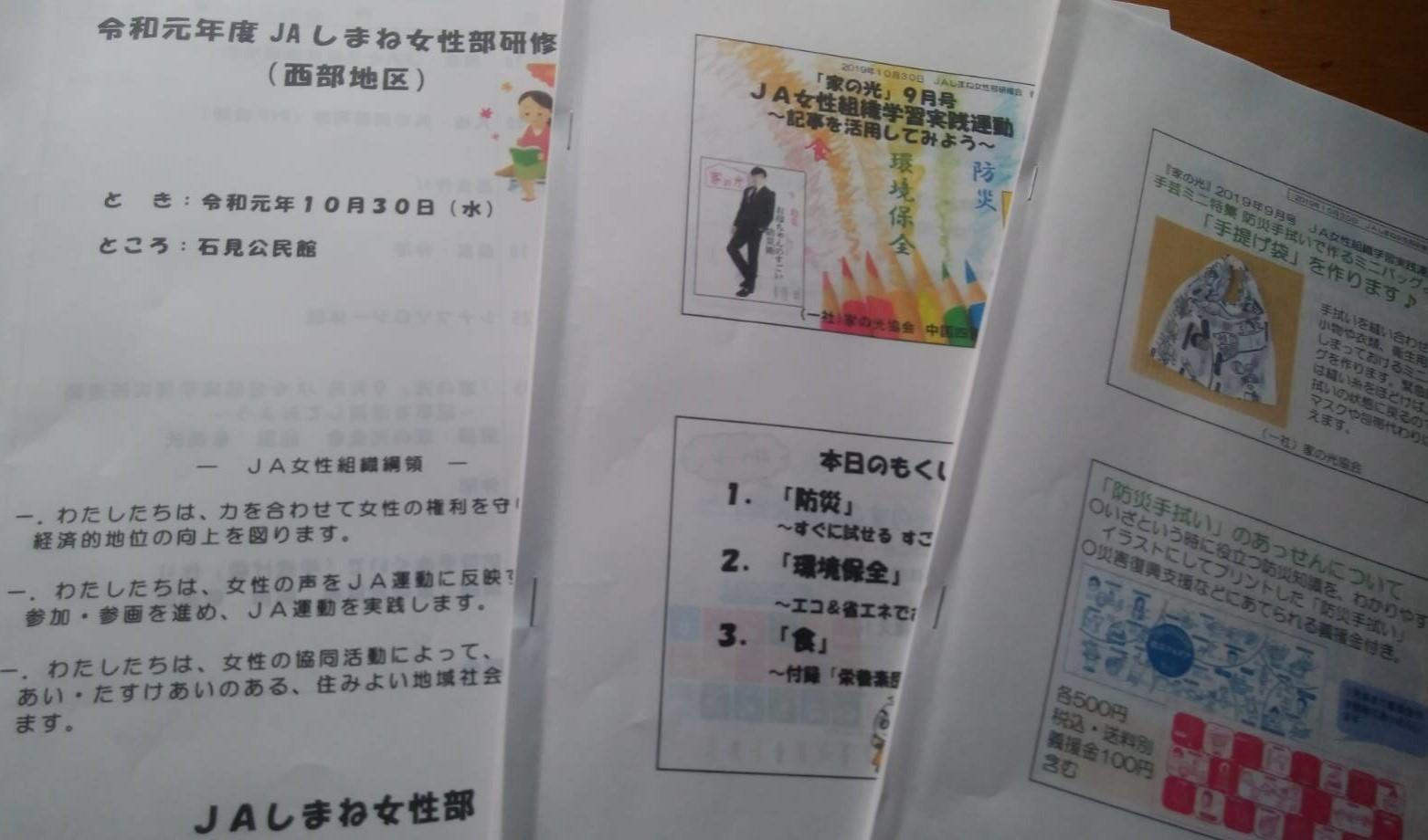 JA女性部西部地区研修会_b0270977_20040324.jpg