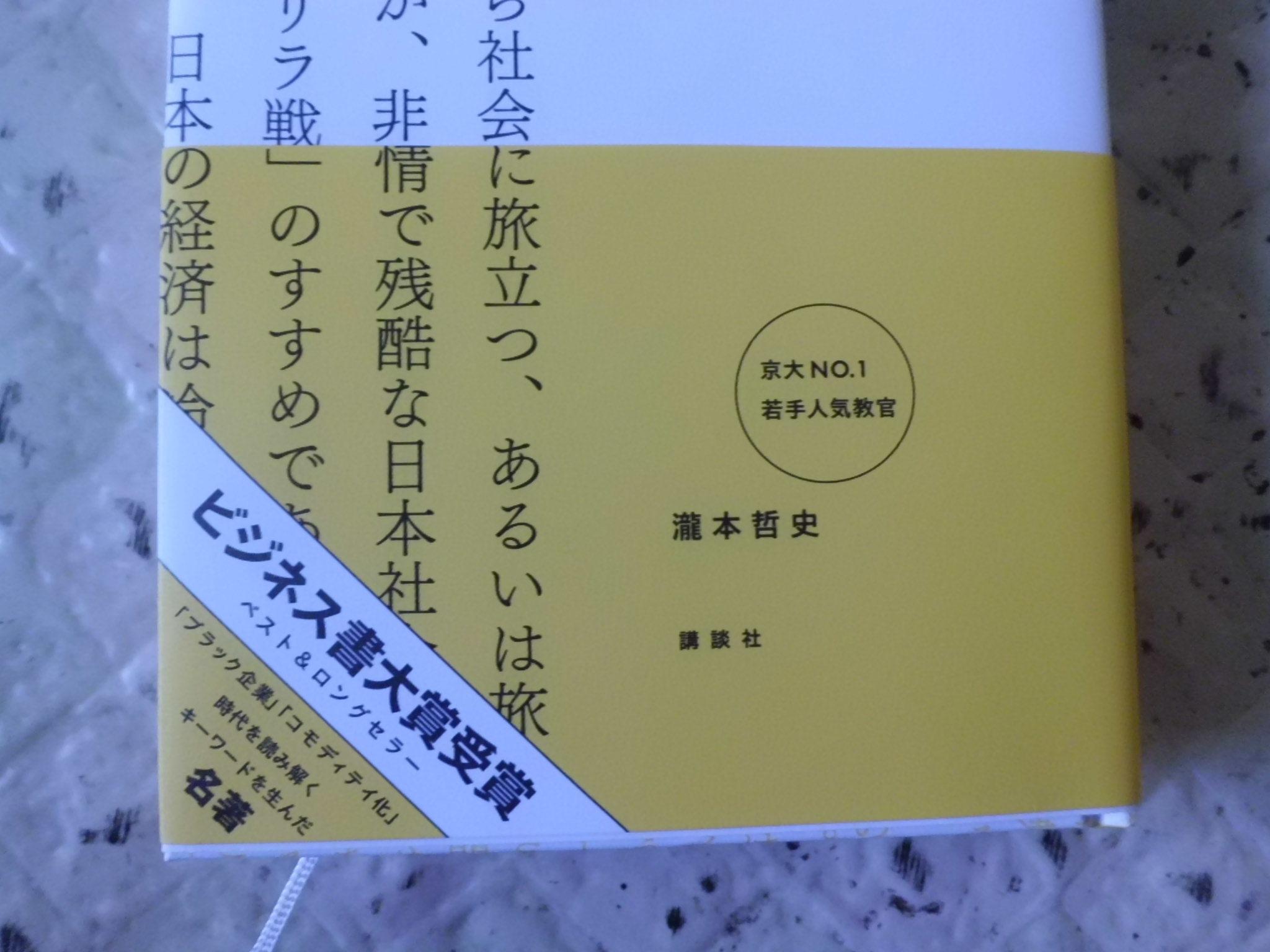 京都妖怪探検隊隊長 読書に目覚める③_e0096277_08413558.jpg
