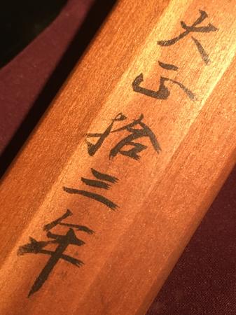 令和元年10月30日 東京都文京区在住の方より_a0154482_17432621.jpg