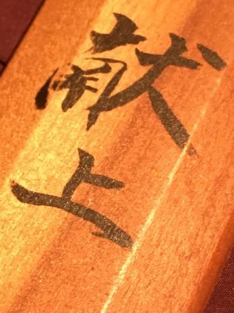 令和元年10月30日 東京都文京区在住の方より_a0154482_17460494.jpg