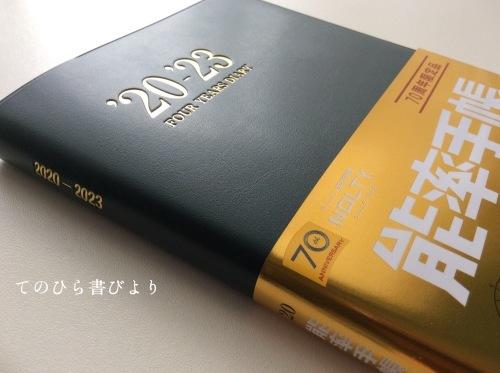 能率手帳デビューは「NOLTY70周年限定品4年日誌(緑)」_d0285885_21112094.jpeg