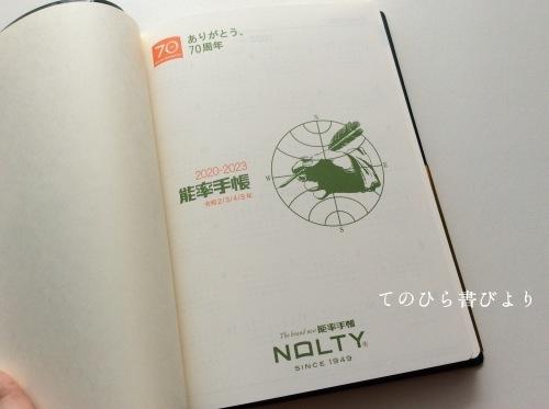 能率手帳デビューは「NOLTY70周年限定品4年日誌(緑)」_d0285885_21221545.jpeg