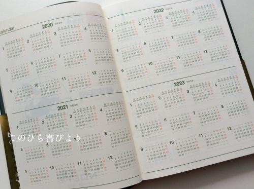 能率手帳デビューは「NOLTY70周年限定品4年日誌(緑)」_d0285885_21244104.jpeg