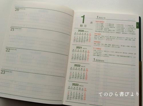 能率手帳デビューは「NOLTY70周年限定品4年日誌(緑)」_d0285885_21330749.jpeg