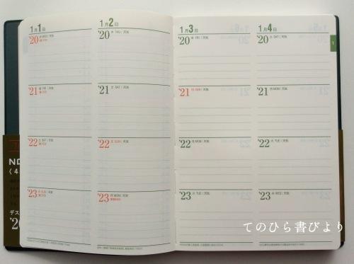 能率手帳デビューは「NOLTY70周年限定品4年日誌(緑)」_d0285885_21413253.jpeg
