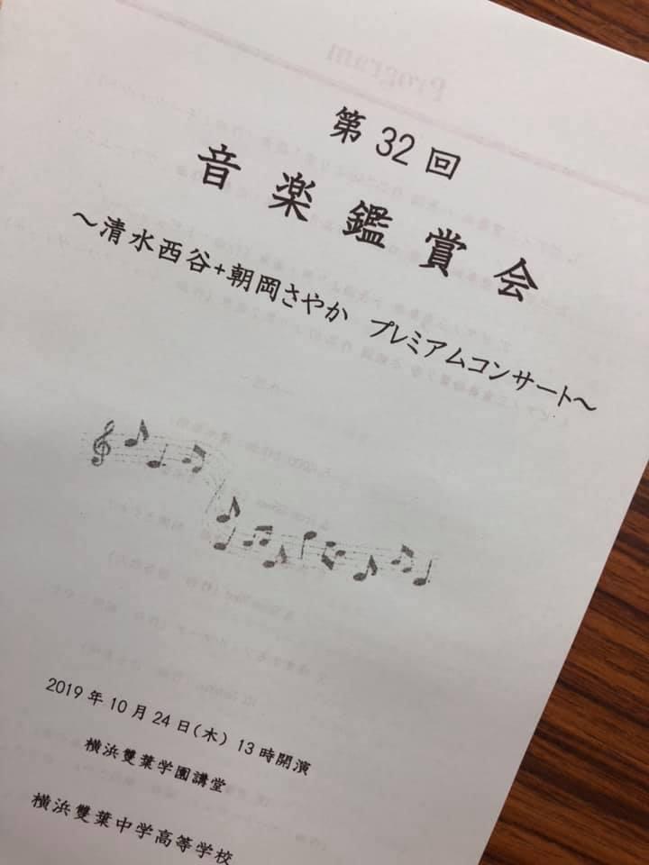横浜雙葉中学高校でのコンサート無事終了!_e0030586_12142756.jpg