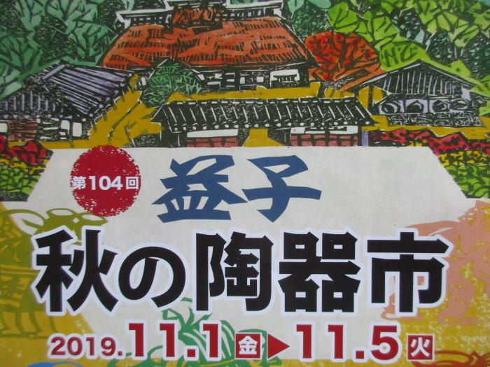 2019 益子秋の陶器市_e0303187_20394555.jpg