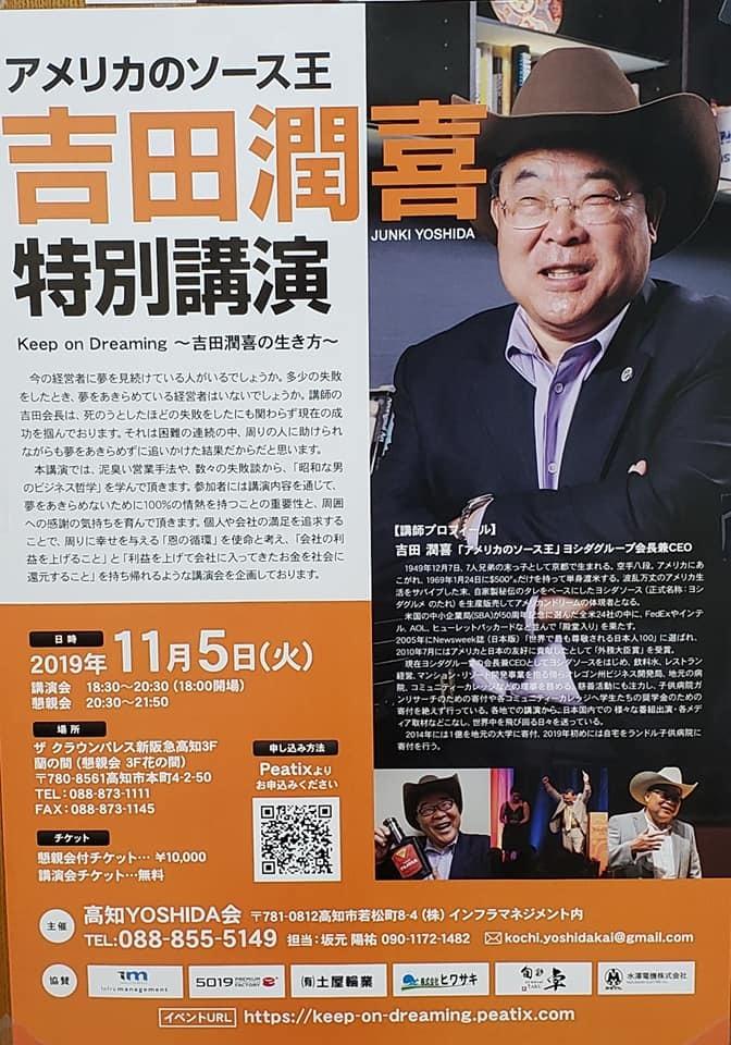 11月5日(火)18時半から吉田ソース会長の講演会が、高知のクラウンパレス新阪急で行われます!_c0186691_10485266.jpg
