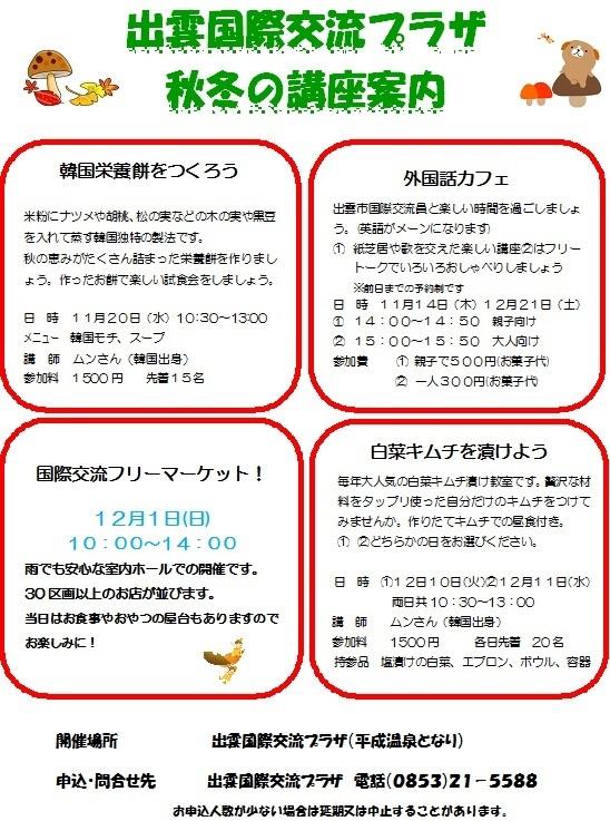 秋冬の講座案内_f0120391_10582419.jpg