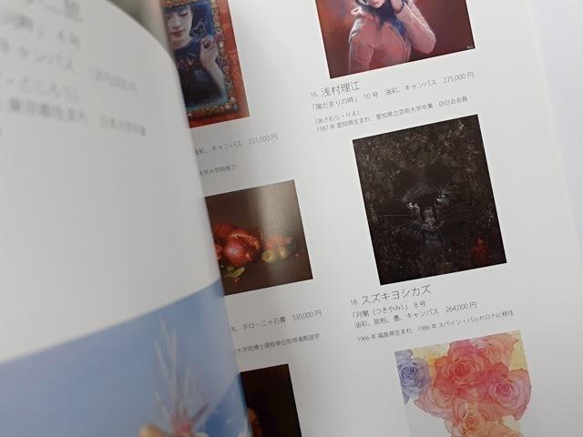 2019 三越伊勢丹 秋の美術逸品会_a0199297_22465013.jpeg