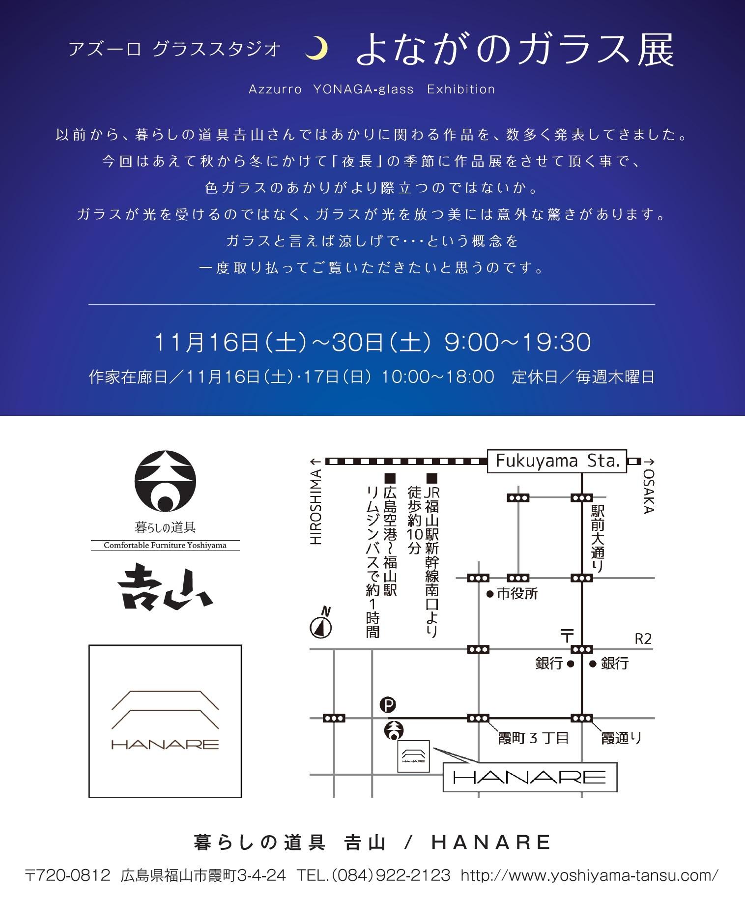 暮らしの道具 𠮷山/HANAREでの個展のお知らせ_c0212902_15235041.jpg