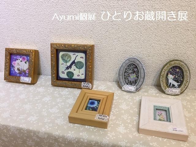 Ayumi個展 ひとりお蔵開き展 その2_e0134502_20541328.jpeg