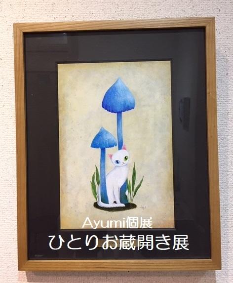 Ayumi個展 ひとりお蔵開き展 その2_e0134502_20543140.jpeg