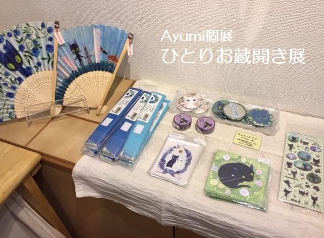 Ayumi個展 ひとりお蔵開き展 その2_e0134502_20544791.jpeg