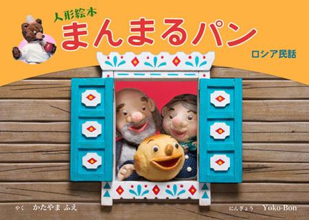 3連休は、まんまるパン Yoko-Bonの世界展へ!(田原本町立図書館)_d0077603_15243170.jpg