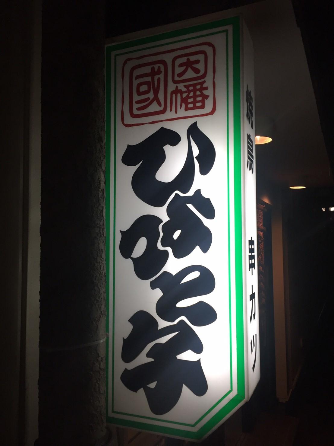 焼鳥 串カツ  ひょっと子_e0115904_09105925.jpg
