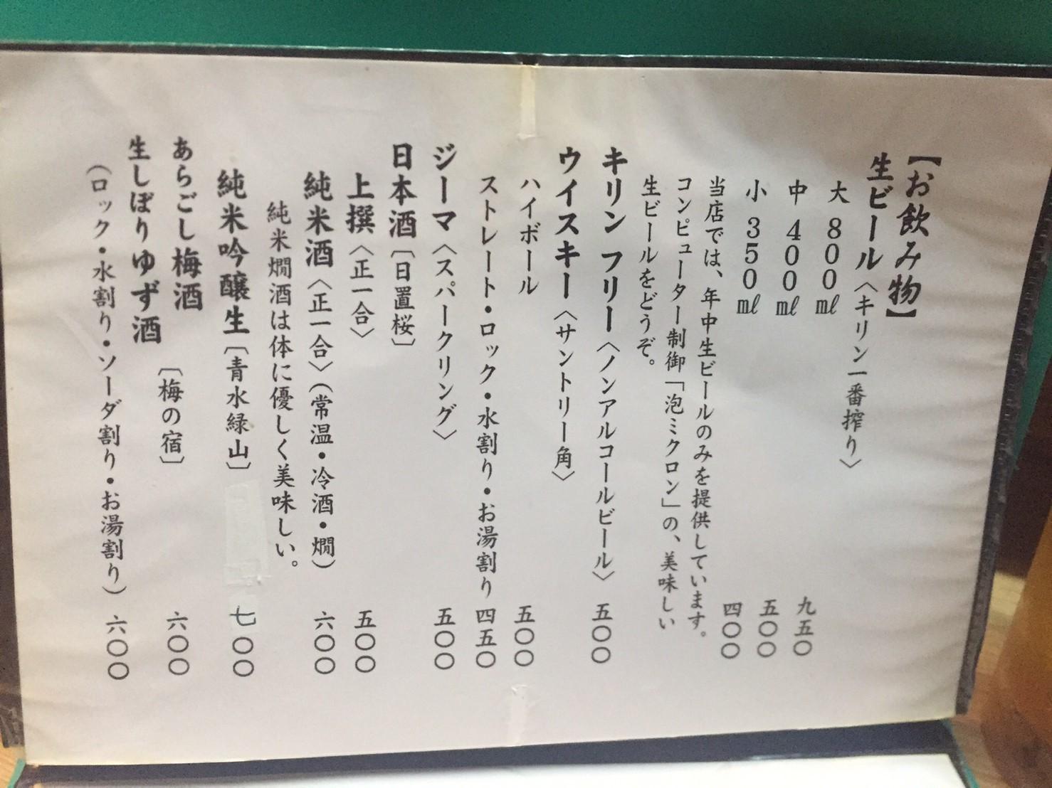 焼鳥 串カツ  ひょっと子_e0115904_09164541.jpg