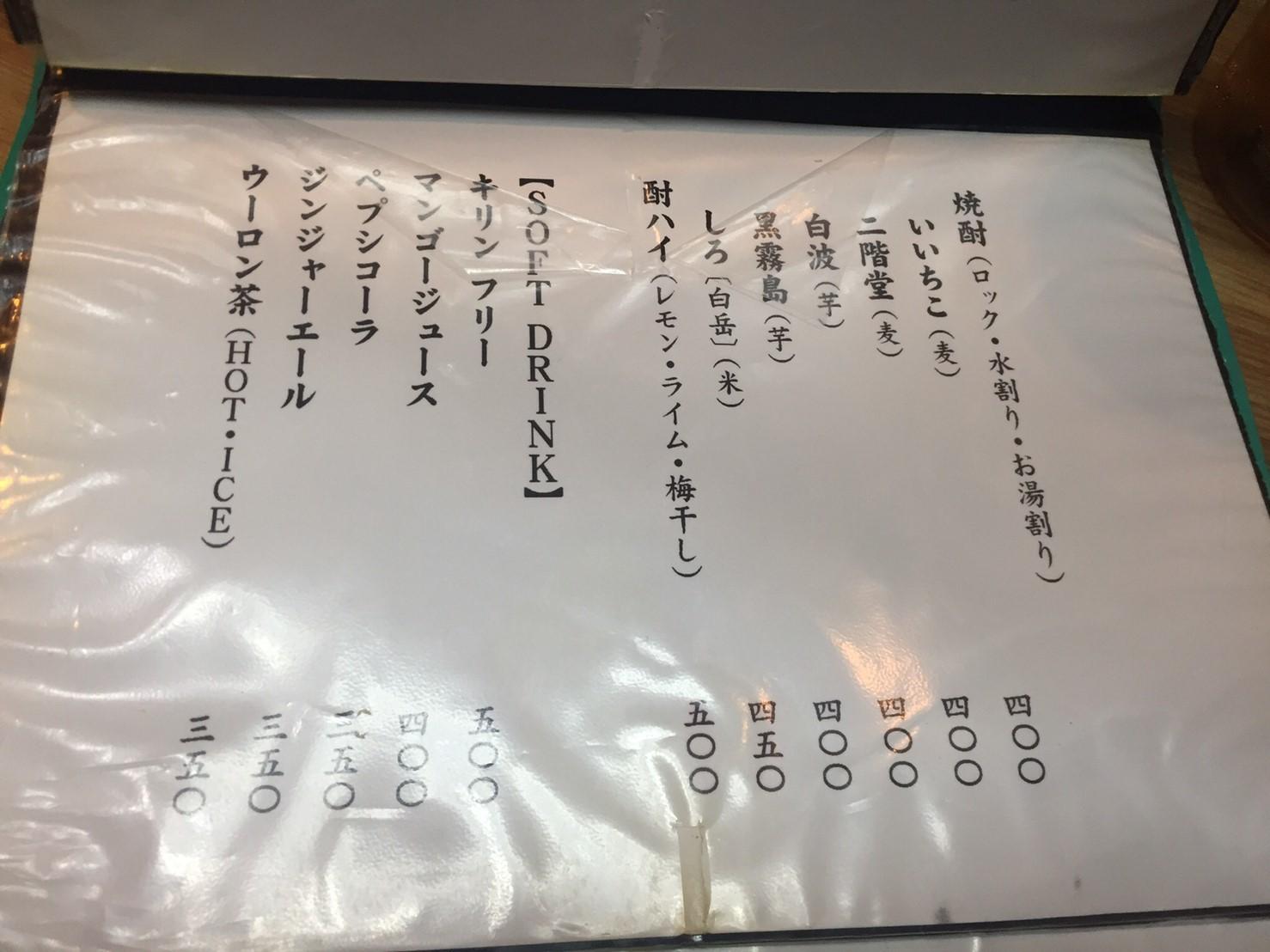 焼鳥 串カツ  ひょっと子_e0115904_09164588.jpg