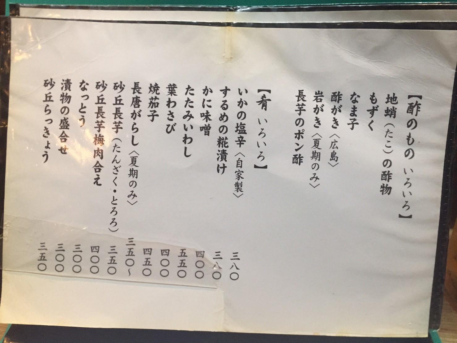 焼鳥 串カツ  ひょっと子_e0115904_15254604.jpg