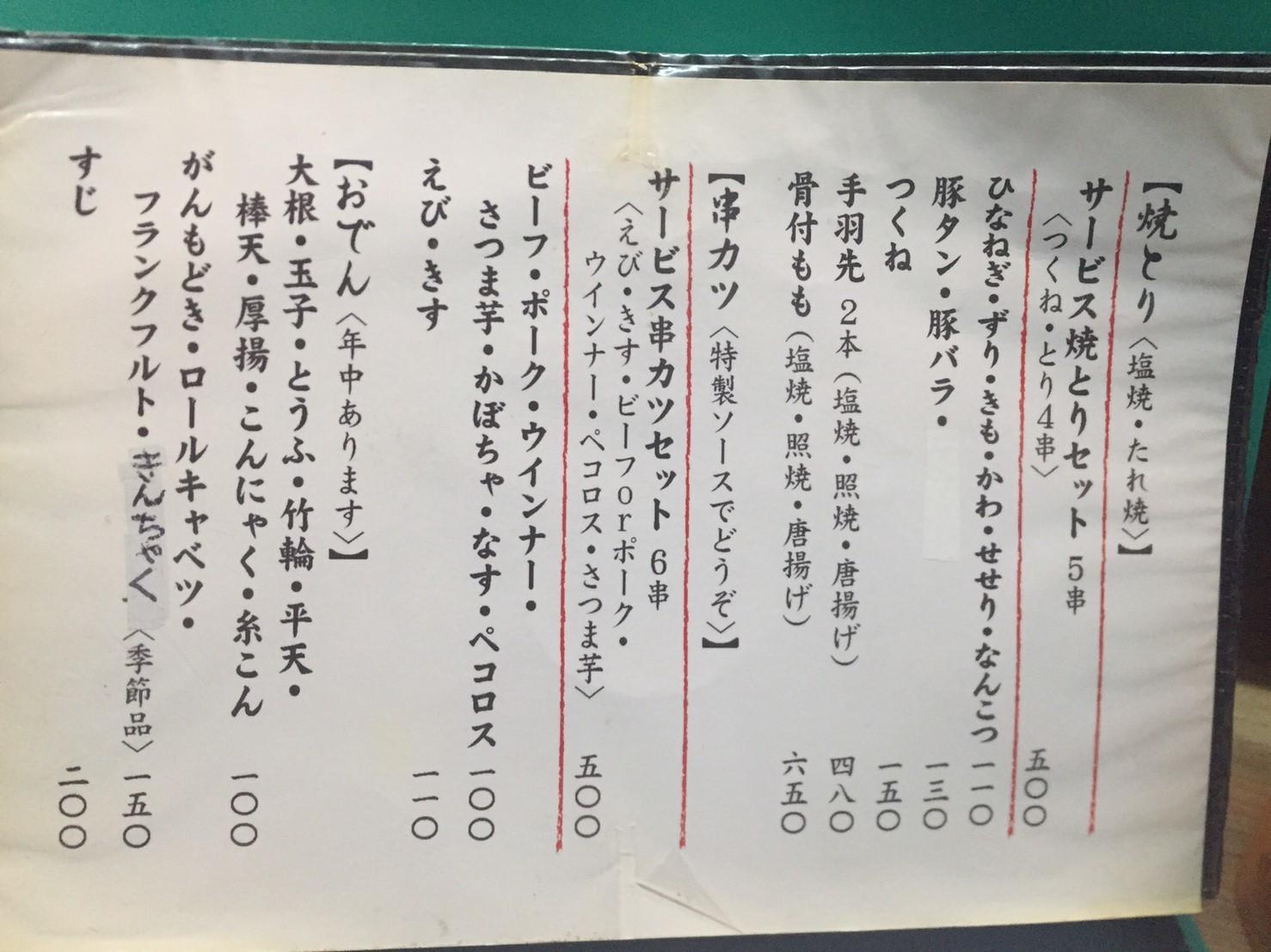 焼鳥 串カツ  ひょっと子_e0115904_15282557.jpg