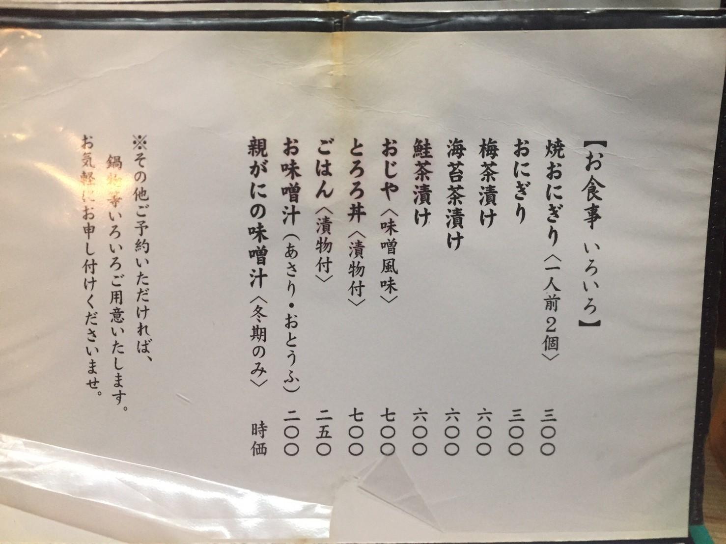 焼鳥 串カツ  ひょっと子_e0115904_16070951.jpg